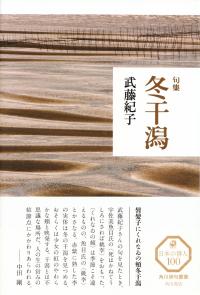 武藤紀子『句集 冬干潟』