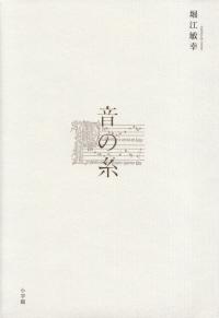 堀江敏幸『音の糸』