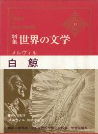 メルヴィル『新集世界の文学11 メルヴィル』
