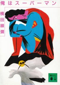 横田順彌『俺はスーパーマン』