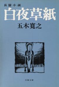 五木寛之『白夜草紙』