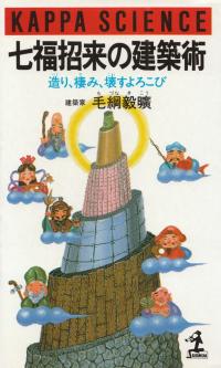 毛綱毅曠『七福招来の建築術―造り、棲み、壊すよろこび』