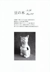 「豆の木」No.21(2017年5月)