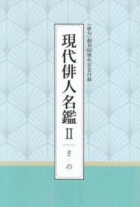 「俳句」2017年6月号(付録)