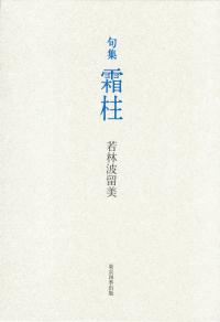 若林波留美『句集 霜柱』