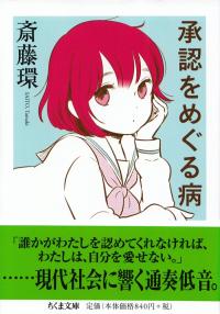 斎藤環『承認をめぐる病』