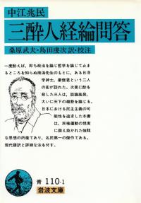 中江兆民/桑原武夫・島田虔次訳校註『三酔人経綸問答』