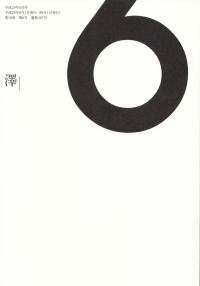 「澤」2017年6月号