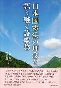 佐相憲一・鈴木比佐雄編『日本国憲法の理念を語り継ぐ詩歌集』