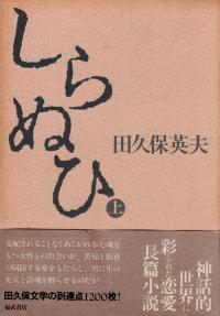 田久保英夫『しらぬひ(上)』