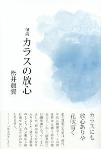 松井眞資『句集 カラスの放心』
