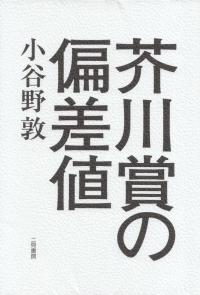 小谷野敦『芥川賞の偏差値』