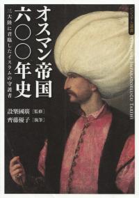 設樂國廣[監修]、齊藤優子[執筆]『オスマン帝国六〇〇年史―三大陸に君臨したイスラムの守護者』