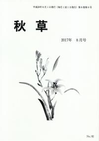 「秋草」2017年8月号