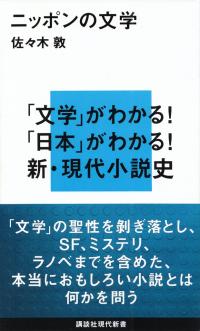 佐々木敦『ニッポンの文学』