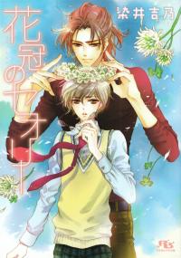 染井吉乃『花冠のセオリー』