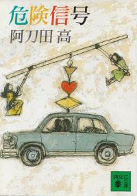 阿刀田高『危険信号』