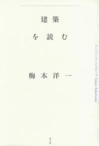 梅本洋一『建築を読む―アーバン・ランドスケープTokyo‐Yokohama』