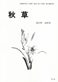 「秋草」2017年10月号