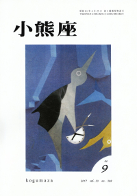 「小熊座」2017年9月号