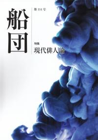 「船団」第114号(2017年9月)
