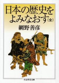 網野善彦『日本の歴史をよみなおす(全)』