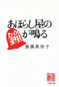 斎藤美奈子『あほらし屋の鐘が鳴る』