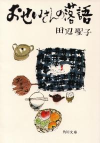 田辺聖子『おせいさんの落語』