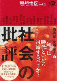 東浩紀・北田暁大編『思想地図vol.5―特集・社会の批評』