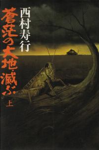 西村寿行『蒼茫の大地、滅ぶ(上)』