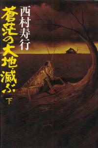 西村寿行『蒼茫の大地、滅ぶ(下)』
