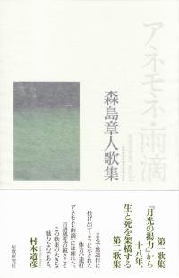 森島章人『歌集 アネモネ・雨滴』