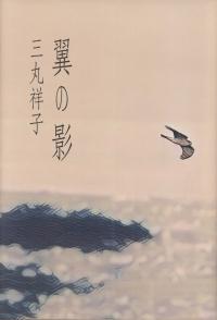 三丸祥子『句集 翼の影』