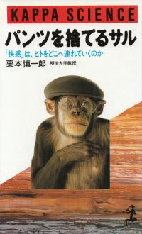 栗本慎一郎『パンツを捨てるサル―「快感」は、ヒトをどこへ連れていくのか』