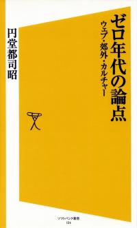 円堂都司昭『ゼロ年代の論点―ウェブ・郊外・カルチャー』