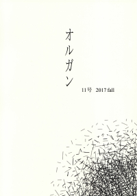 「オルガン」11号(2017年11月)