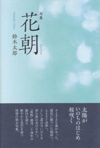 鈴木太郎『句集 花朝』
