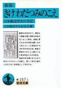 日本戦没学生記念会編『新版 きけわだつみのこえ』