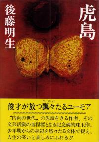 後藤明生『虎島』