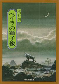橘外男『ベイラの獅子像―橘外男傑作選Ⅲ』