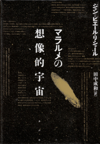 リシャール『マラルメの想像的宇宙』