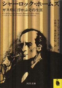 ベアリング=グールド『シャーロック・ホームズ―ガス燈に浮かぶその生涯』