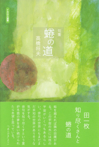 高橋将夫『句集 蜷の道』