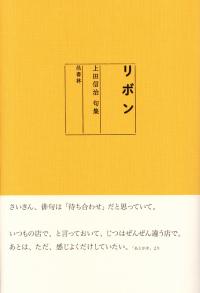 上田信治『句集 リボン』
