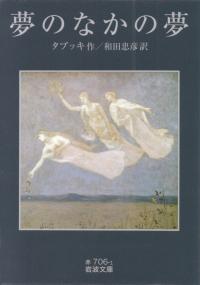 タブッキ『夢のなかの夢』