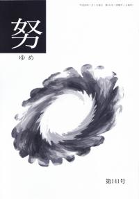 「努」第141号(2017年12月)