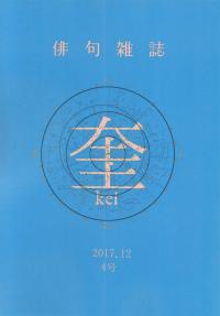 「奎」4号(2017年12月)