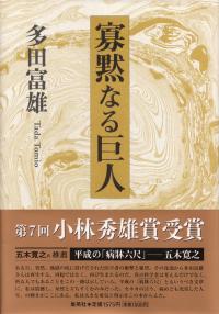 多田富雄『寡黙なる巨人』