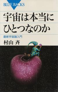 村山斉『宇宙は本当にひとつなのか―最新宇宙論入門』