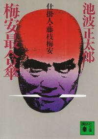 池波正太郎『梅安最合傘―仕掛人・藤枝梅安』